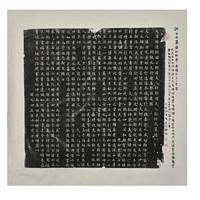 中国嘉德 陈根远题跋 唐许日光墓志铭拓本 70×69cm 纸本