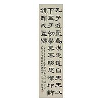 中国嘉德 仲威 隶书 节临《礼器碑》 35×135.5cm 纸本