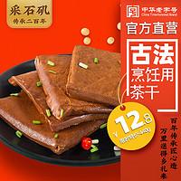 采石矶 安徽中华采石矶特产茶干美食110g*4袋烹饪豆腐干菜香豆干