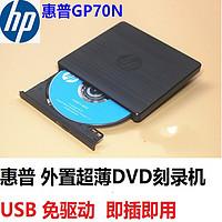 HP/惠普 GP70N外置光驱 USBDVD刻录机光驱DVDRW笔记本服务器台式机