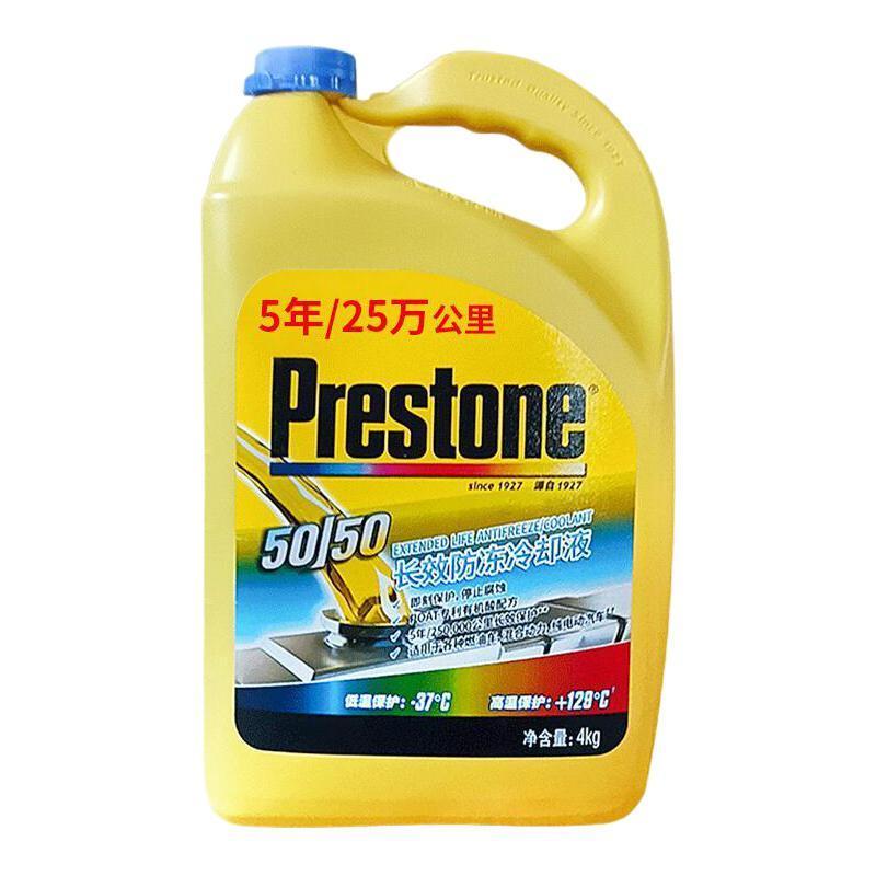 Prestone 百适通 AF2100CN 防冻液 -37℃ 4kg