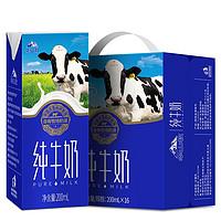 有券的上:华山牧 纯牛奶 200ml*16盒