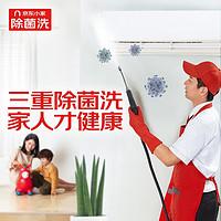 空调挂机深度拆洗 上门服务