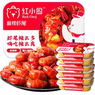 RedChef 红小厨 麻辣小龙虾虾尾  252g 30-40尾