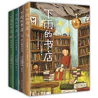 《下雨的书店》(套装共4册)