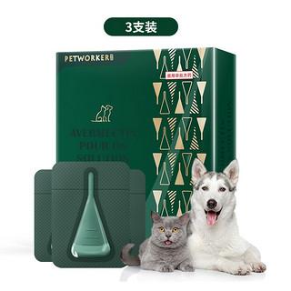 周二生活场 : 宠匠 宠物驱虫药 1ml*3支*盒