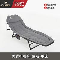 骆驼折叠床单人床躺椅午休床办公室午睡折叠床单人简易便携行军床 麻灰升级款