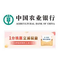 农业银行 1分钱赢话费立减权益