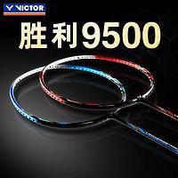 VICTOR 威克多 胜利9500 全碳素羽毛球拍