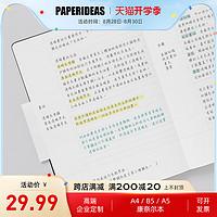 PAPERIDEAS康奈尔笔记本CORNELL JOURNAL高效记事本5r记忆法笔记本A5A4商务工作课堂笔记本
