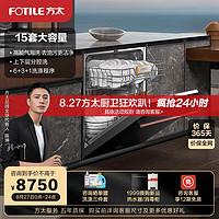方太洗碗机嵌入式家用高能气泡洗15套洗消烘一体JBCD15E-WE01 WE01
