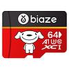 Biaze 毕亚兹 京东JOY联名款系列 Micro-SD存储卡 64GB(USH-I、V30、U3、A1)