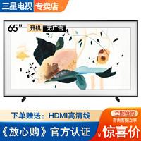 三星(SAMSUNG)LS03系列4K超高清QLED量子点 人工智能 Frame TV画 65英寸 QA65LS03TAJXXZ 画壁电视