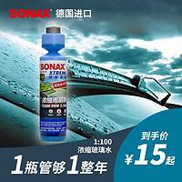 索纳克斯(SONAX)德国进口汽车玻璃水去油膜雨刮精浓缩液 夏季雨刮水除虫除胶 (升级款)纳米款250ml 271 141