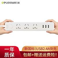 德力普(Delipow) 排插 USB插座2.4A快充 多功能新国标插排/插线板/接线板/拖线板 3USB+3角插口*3+2角插口*3
