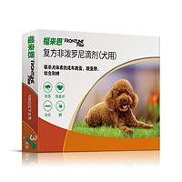 FRONTLINE 福来恩 犬用外驱虫滴剂 ≤10kg 0.67ml*3支