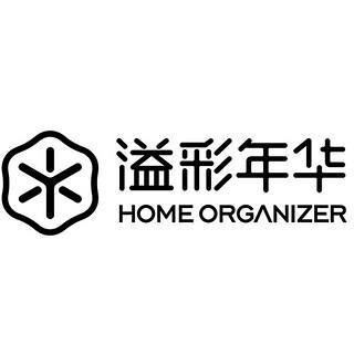HOME ORGANIZER/溢彩年华