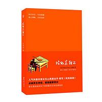 吃的真相2,云心,重庆出版社正版现货