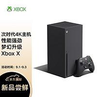 微软(Microsoft)日版 Xbox Series X