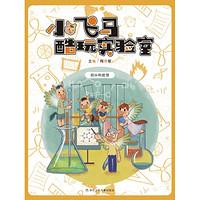 《小飞马酷玩实验室》Kindle电子书