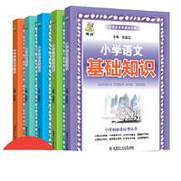 《小学语文基础知识大全》全5册