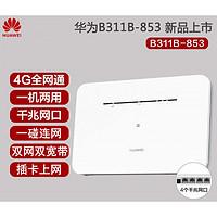 华为B311B-853三网通插卡联通电信移动4G路由器转有线监控车载WiF