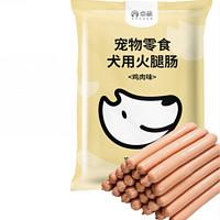 京萌 犬用火腿肠 鸡肉味 450g