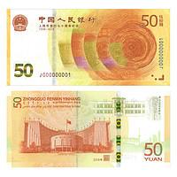 2018年人民币发行70周年纪念钞 50元