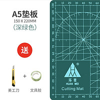 HUANMEI 环美 A5垫板 绿色 送美工刀+胶带
