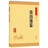 《中华经典藏书:资治通鉴》