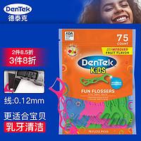 德泰克DenTek进口儿童牙线含氟便携超细家庭装宝宝牙线棒婴幼儿专用小孩剔牙缝水果味非日本 儿童牙线75支装(天然果味)