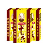 王守义 十三香调味料 45gx3盒