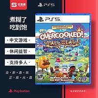 PS5游戏 分手厨房 胡闹厨房 全多好吃 煮糊了 吃到饱 1+2+DLC 合集 中文