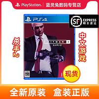 PlayStation索尼PS4游戏光盘 杀手2 刺客任务2 Hitman2 中文 现货