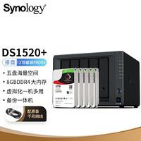群暉(Synology)DS1520+搭配5塊希捷(Seagate) 12TB 酷狼pro ST12000NE0008硬盤 套裝