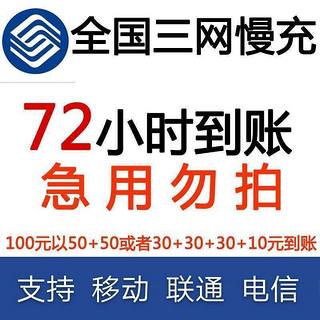 中国移动/联通 话费充值 面值100元 72小时内到账