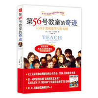 《第56号教室的奇迹:让孩子变成爱学习的天使》(2017版)