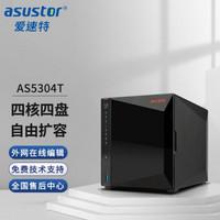 愛速特(asustor)as5304T 網絡存儲nas主機企業網絡存儲服務器私有云網盤家庭局域網共享硬盤nas