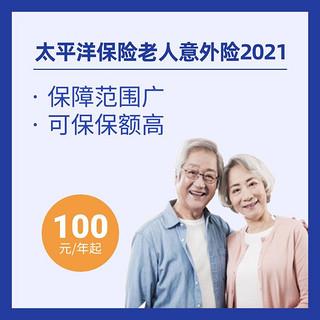 新品上线 : 太平洋保险老人意外险2021  最高85岁可保