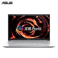 ASUS 华硕 无畏Pro15 锐龙版 15.6英寸笔记本电脑(锐龙R7-5800H、16GB、512GB、RTX3050)