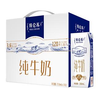 直播专享 : MENGNIU 蒙牛 特仑苏 纯牛奶250ml*16包
