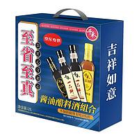 千禾 酱油醋料酒组合装 2L(一品鲜特级头道生抽500ml*2瓶+零添加烹调料酒500ml+零添加3年窖醋500ml)