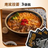 mishima 三岛日式豚骨拉面速食 地狱拉面 3袋