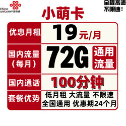 China unicom 中国联通 小萌卡 19/月(72G通用流量+100分钟通话)