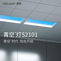 yeelight青空灯简约现代面板灯具大气创意自然光清空灯新款吸顶灯 青空灯s2101(下单后20个工作日内发货)