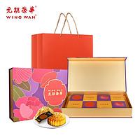 WING WAH 元朗荣华 高端月饼礼盒  红豆花色礼月月饼 470g