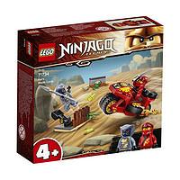 LEGO 乐高 Ninjago幻影忍者系列 71734 凯的刀锋转轮机车