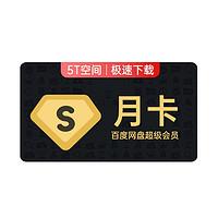 Baidu 百度 网盘 超级会员 SVIP月卡