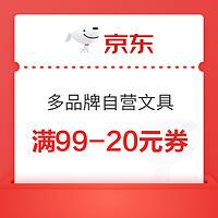京东商城 多品牌自营文具 满99-20元券
