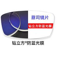 ZEISS 蔡司 1.56折射率 钻立方防蓝光膜镜片*2片